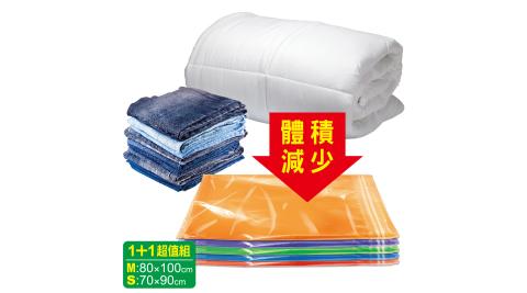 SoEasy 超值組幸福草衣物棉被壓縮袋(M+S)