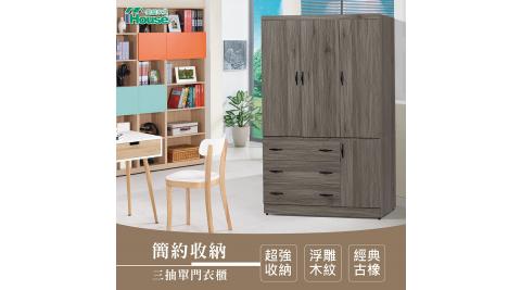 IHouse-群馬 和風收納4x7尺衣櫃(三抽單門)