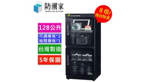 【旗艦微電腦型】防潮家 FD-126A高效除濕電子防潮箱128公升