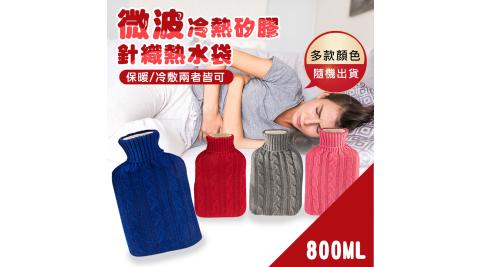 【COMET】800ML微波冷熱矽膠針織熱水袋(GDL-02)