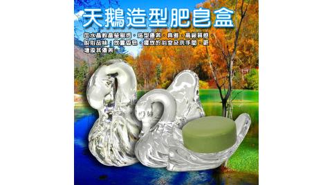 壓克力天鵝造型溝槽式透明肥皂架/台灣製造 金德恩