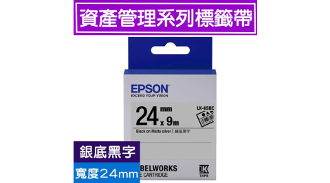 EPSON LK-6SBE S656409標籤帶(資產管理系列)銀底黑字24mm