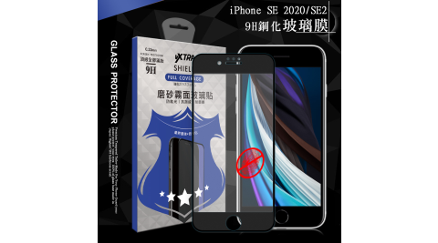 VXTRA 全膠貼合 iPhone SE 2020/SE2 霧面滿版疏水疏油9H鋼化頂級玻璃膜(黑)