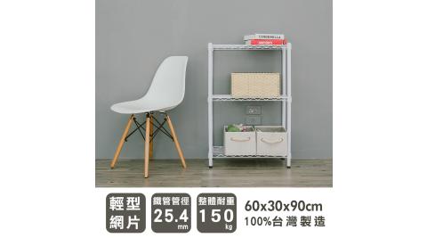 【dayneeds】輕型 60X30X90公分 三層烤白波浪鐵架
