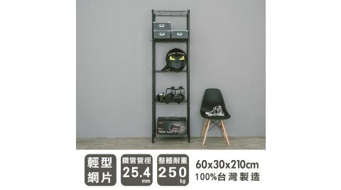 【dayneeds】輕型 60X30X210公分 五層烤黑波浪鐵架