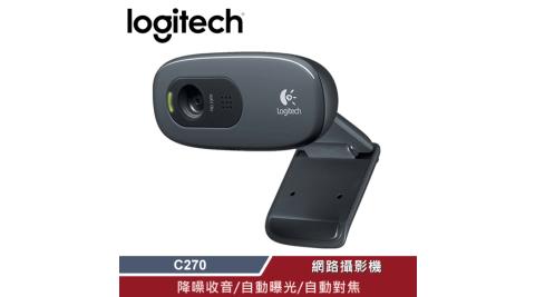 【Logitech 羅技】 C270 網路攝影機 【加碼贈USB風扇】