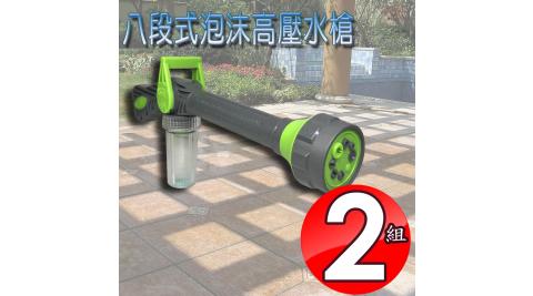 專利款2組八段式混合洗劑型高壓泡沫水槍附混和容器瓶/澆花/清潔/洗車