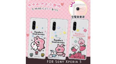 官方授權 卡娜赫拉 Sony Xperia 5 透明彩繪空壓手機殼 保護殼