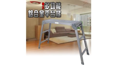 特大型提把可攜式摺疊平台梯86x30x79cm 金德恩