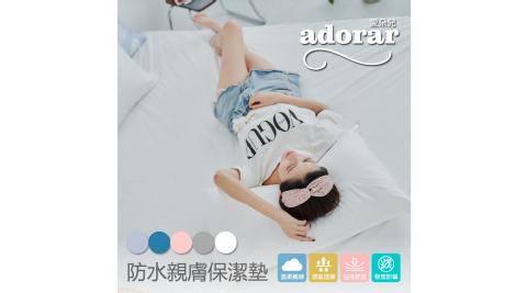 【Adorar愛朵兒】物理防蹣防水透氣6尺雙人加大保潔墊-象牙白(台灣製)