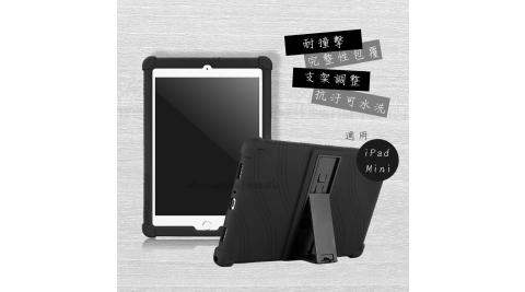VXTRA 2019 iPad mini/5/4 全包覆矽膠防摔支架軟套 保護套(黑)