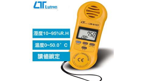 Lutron 掌上型溫溼度計 LM-81HT