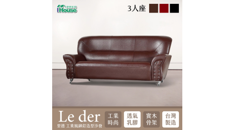 IHouse-里德 工業風鉚釘造型沙發 3人坐