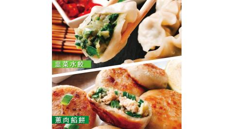 抗漲組合-八口田韭菜水餃+蔥肉餡餅雙享組