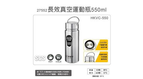 妙管家 內膽316長效真空運動瓶550ml HKVC-550