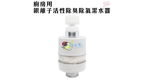 廚房用銀離子活性除臭除氯潔水器/SGS/Ag+/TUV/環保/Nano-Silver yARNS