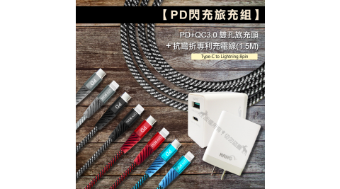 HANG 雙孔PD快速閃充充電器 旅充頭+Type-C to Lightning PD60W 抗彎折專利充電線1.5M