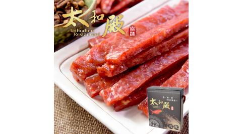 《太和殿HJW》肉乾-港式蜜汁豬肉條(120g/盒,共4盒)