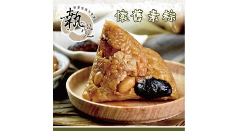 預購《執覺》懷舊素粽(2顆/袋)(共3袋)