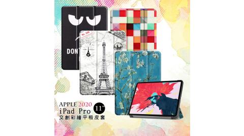 VXTRA iPad Pro 11吋 2021/2020版通用 文創彩繪 隱形磁力皮套 平板保護套