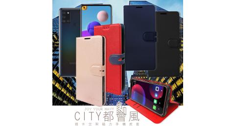 CITY都會風 三星 Samsung Galaxy A21s 插卡立架磁力手機皮套 有吊飾孔