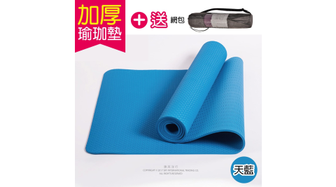 【生活良品】頂級TPE加厚彈性防滑環保6mm瑜珈墊-天藍色(超划算!送網包背袋+捆繩!)