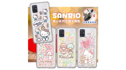三麗鷗授權 Hello Kitty/雙子星/美樂蒂 三星 Samsung Galaxy A51 愛心空壓手機殼 有吊飾孔