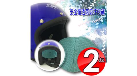 2組透氣吸汗安全帽衛生內襯/清洗方便/三種款式/顏色隨機