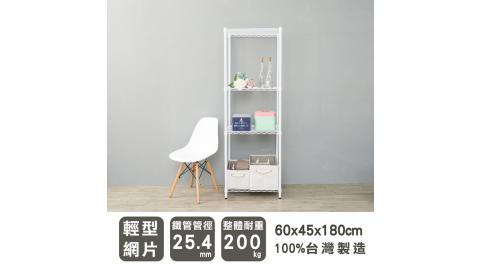 【dayneeds】輕型 60X45X180公分 四層烤白波浪鐵架