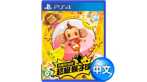 PS4 現嚐好滋味!超級猴子球 (Super Monkey Ball)–中文版