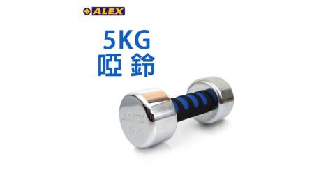 ALEXALEX新型電鍍啞鈴5kg健身重訓依賣場A2005