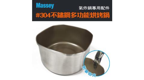 【Massey】#304不鏽鋼多功能烘烤鍋MAS-02