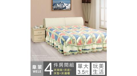 IHouse-韋萊 四件房間組(床頭箱+床底+獨立筒床墊+床頭櫃)-單大3.5尺