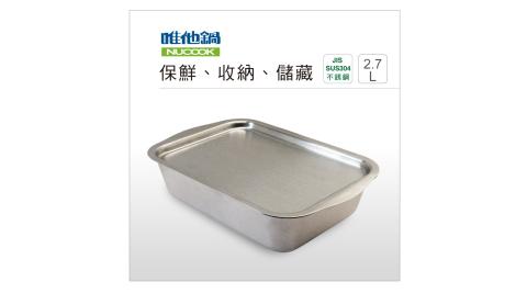 美國VitaCraft唯他鍋 Nu Cook不銹鋼方型保鮮盒(L)(2.7L)N1I0003
