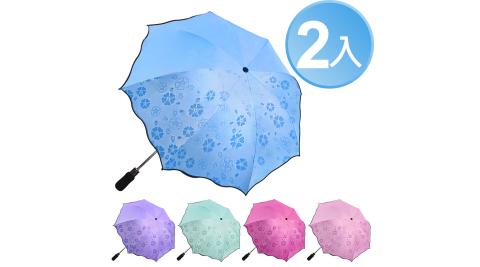 SoEasy收易利 56吋遇水開花自動傘晴雨傘/摺疊傘2入(多色隨機出貨)