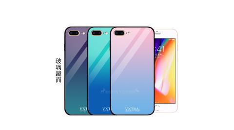 VXTRA iPhone 8 Plus / 7 Plus 5.5吋共用 鋼化玻璃防滑全包保護殼 手機殼 漸層系列