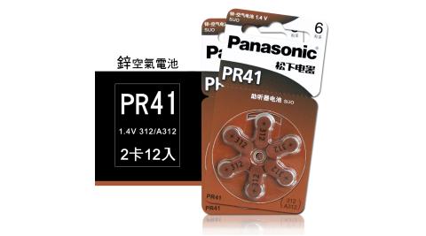 【品質保證】Panasonic PR41/S312/A312/312 鋅空氣助聽 器電池(2卡12入)