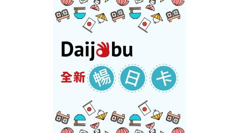 【Daijobu暢日卡】日本4天 4G無限上網吃到飽