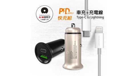 加利王WUW Type-C+USB 雙孔智能車充 + Type-C to Lightning PD快充線 (車充組合)