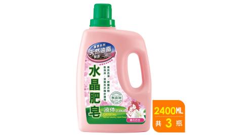 南僑水晶肥皂液體洗衣精2.4kgx 3瓶入/箱-櫻花百合