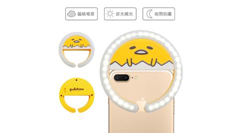 【授權商品特價】蛋黃哥 三段式LED美肌美瞳補光燈GU-LED21