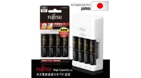 日本富士通 Fujitsu 急速4槽充電電池組(2450mAh 3號4入+充電器+電池盒) FCT344FXTHC(FX)