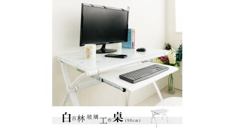 【dayneeds】白吉林8mm強化玻璃電腦桌【有鍵盤架】