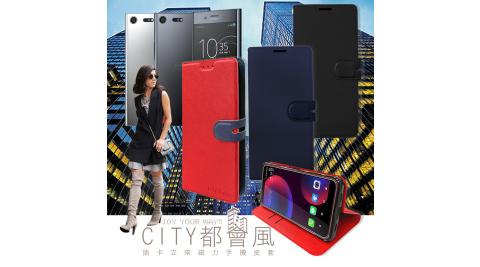 CITY都會風 SONY Xperia XZ Premium 插卡立架磁力手機皮套 有吊飾孔