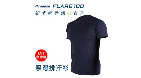 HODARLA FLARE 100 男女吸濕排汗短袖T恤- 透氣 台灣製  丈青@3108303@