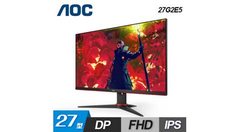 【AOC】27G2E5 27型 電競液晶顯示器
