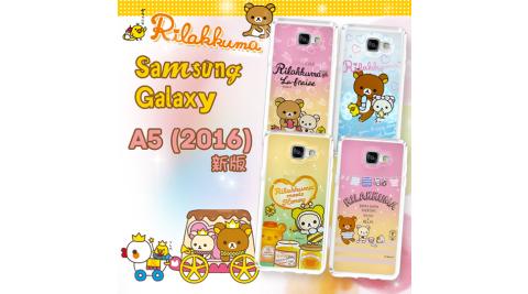 日本授權正版拉拉熊/Rilakkuma Samsung Galaxy A5 (2016) 彩繪漸層手機殼