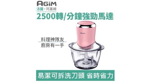 法國 阿基姆 AGiM AM-101-PK 多功能 食物 料理機 粉色