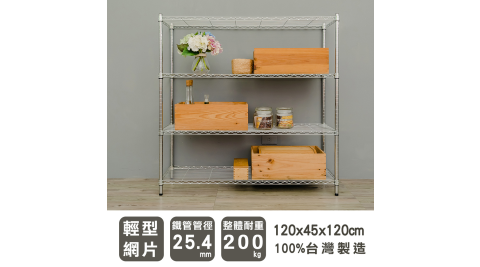 【dayneeds】輕型 120X45X120公分 四層電鍍波浪鐵架