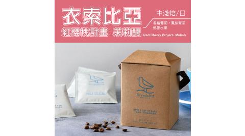 【江鳥咖啡 RiverBird】衣索比亞 紅櫻桃計畫 茉莉醺 濾掛式咖啡 (10入*1盒)